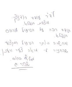 RUDNITSKI TNX (4)
